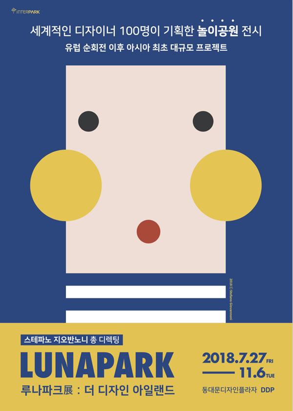 '루나파크展 : 더 디자인 아일랜드' 스테파노 지오반노니 총 디렉팅