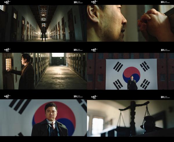 뮤지컬 '영웅' 뮤직비디오 티저 영상 공개