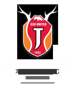제주유나이티드 FC