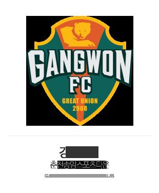 강원 FC