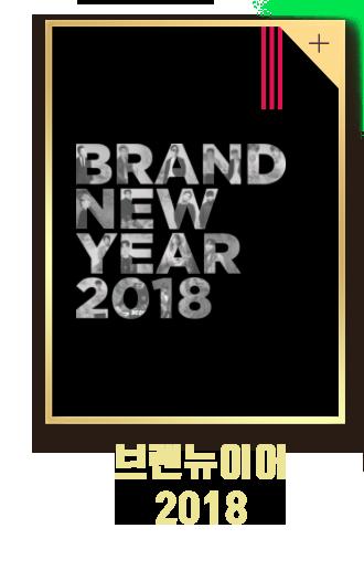 BRAND NEW YEAR 2018