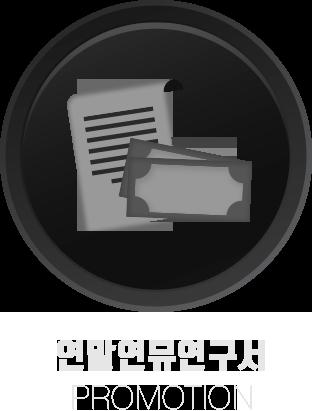 연말연뮤연구서 프로모션
