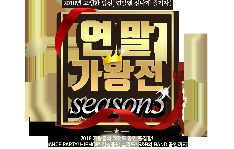 연말가왕전 season3