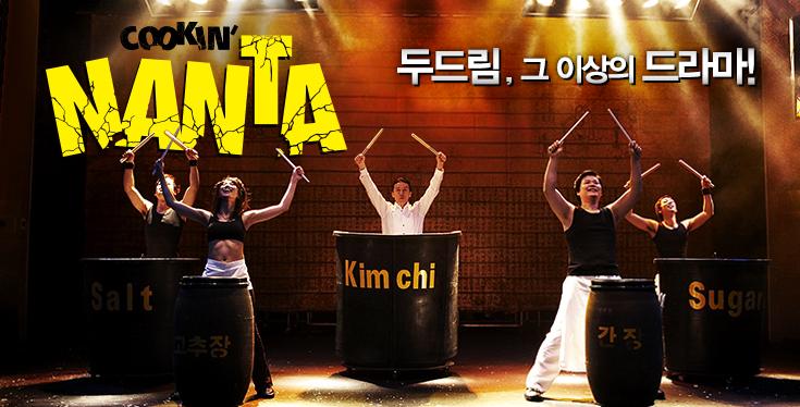 NANTA-MyeongDong Performance 자세히보기 이동
