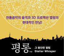 Pyeong Rong: Stellar Whisper 자세히보기 이동