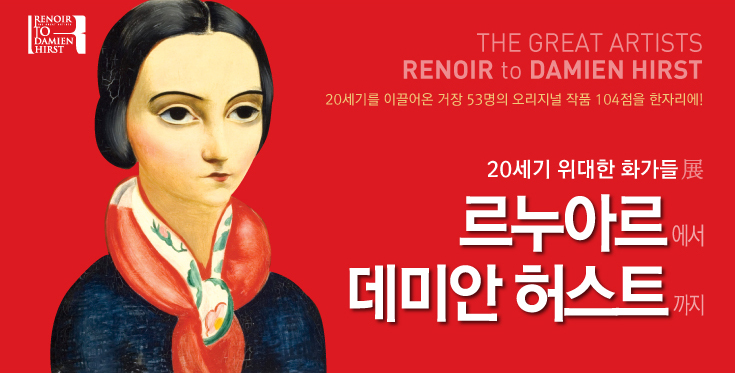 Great Painters of the 20th Century 자세히보기 이동