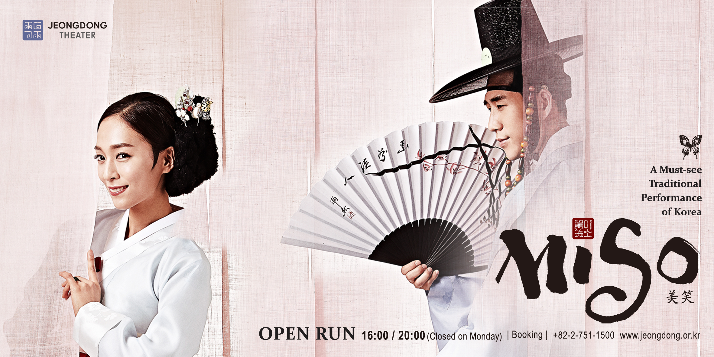 Miso – Baebijangjeon 자세히보기 이동