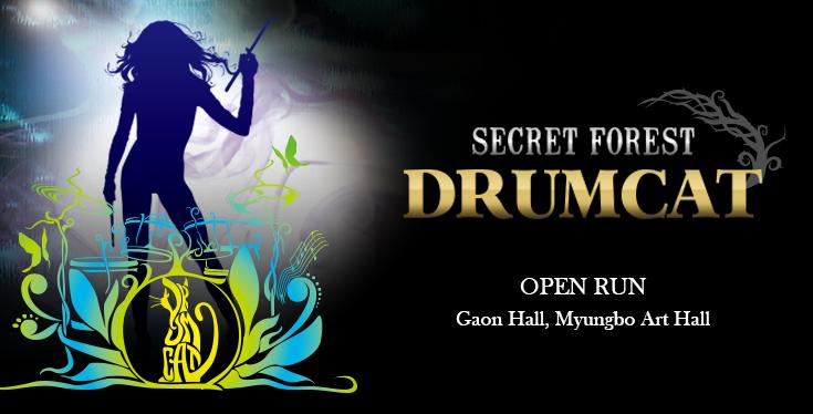 Drum Cat Concert 자세히보기 이동