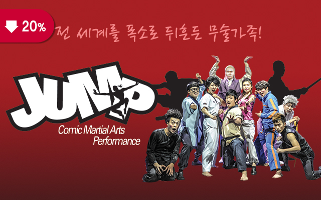 JUMP Comic Martial Arts Performance 자세히보기 이동