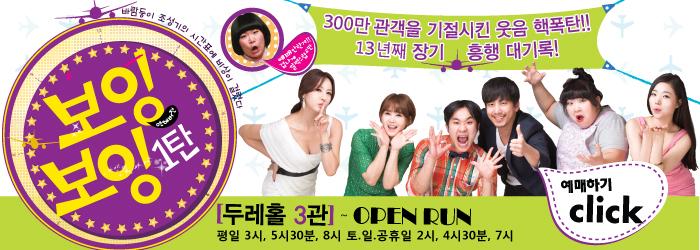 공연장 : 두레홀 4관(서울시 동숭동 1-54번지 비전21빌딩 지하2층)