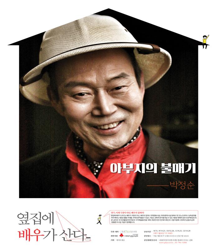 박정순의 한 평 극장 ? 아부지의 불매기- 공연시간: 8월31, 9월14,21 10월12,26 12월14,18