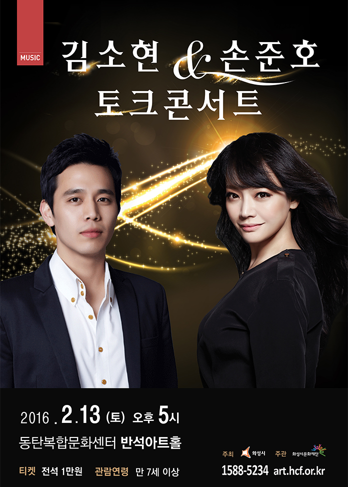 김소현 & 손준호 토크 콘서트