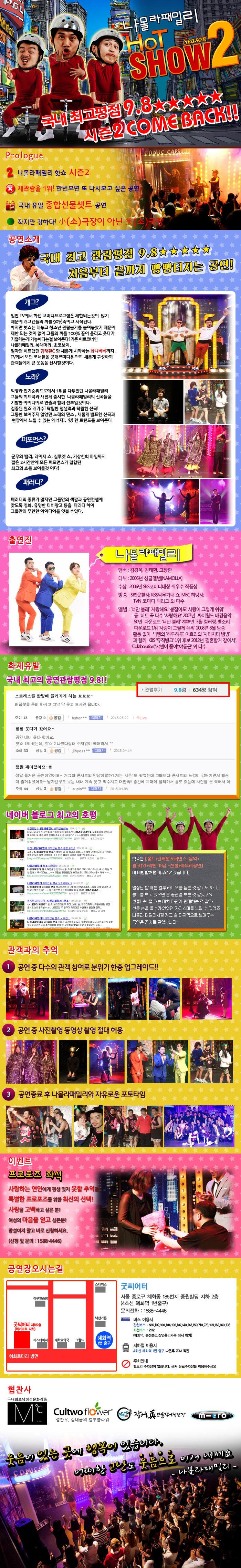 나몰라패밀리 HOT SHOW 시즌2 굿씨어터 서울 종로구 혜화동 185번지 중원빌딩 지하 2층