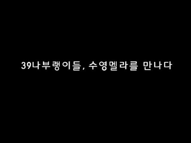 39계단_정수영 인터뷰