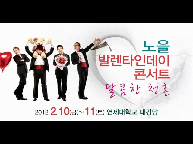 노을 발렌타인데이 콘서트