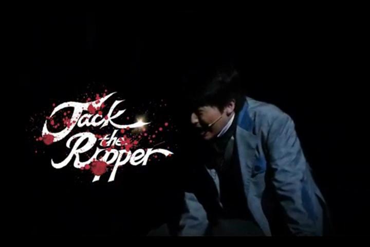 잭 더 리퍼 - 어쩌면