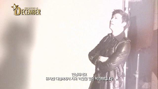 <디셈버>박건형