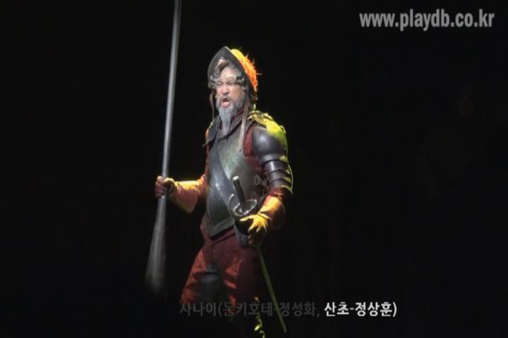 <맨 오브 라만차> 정성화,정상훈,이영미