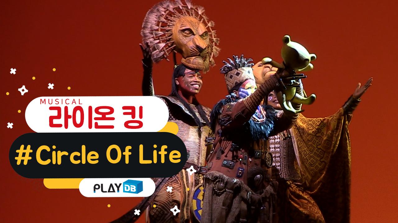 '라이온 킹' - Circle Of Life