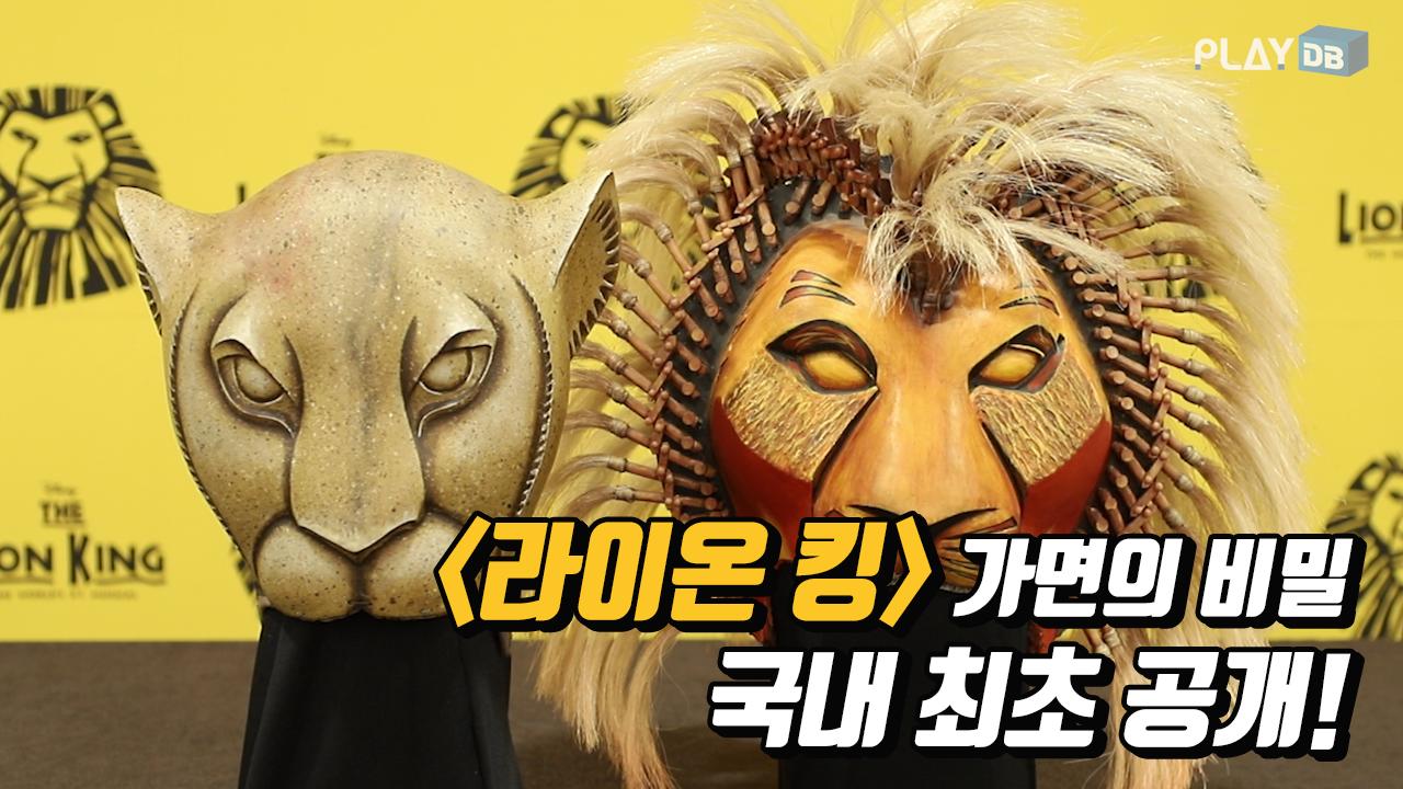 '라이온 킹' 인터뷰 1편