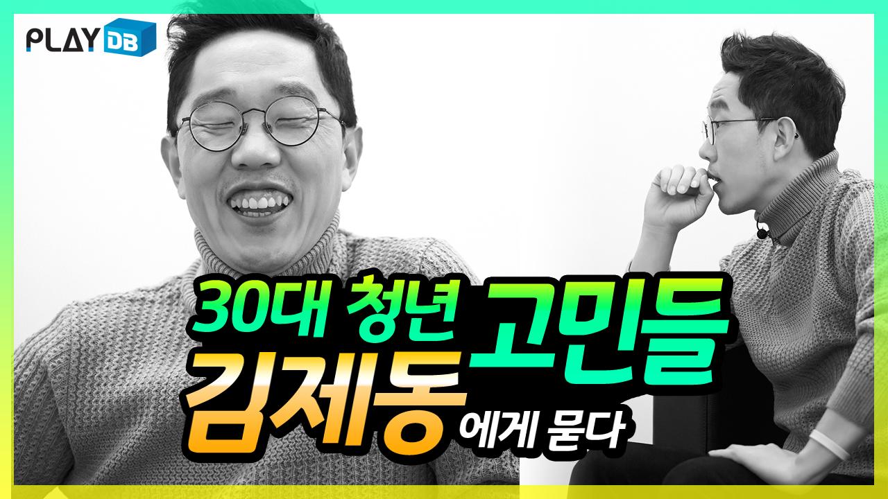 김제동이 말하는 꼰대 대처법 & 꼰..