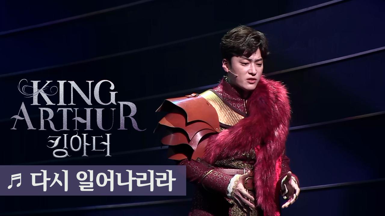 뮤지컬 '킹아더' 프레스콜 '다시 일어나리라' - 장승조, 임정희, 니엘(TEENTOP) 외