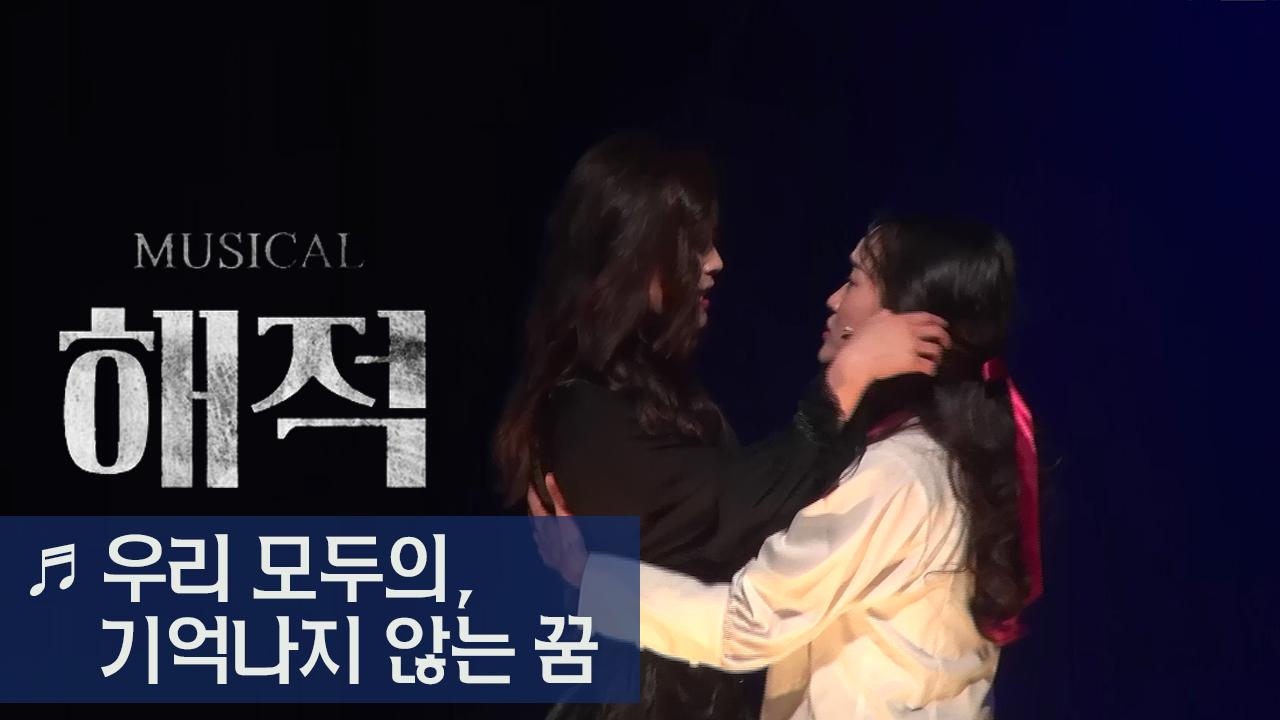 뮤지컬 '해적' 프레스콜 '우리 모두의, 기억나지 않는 꿈' - 임찬민, 랑연