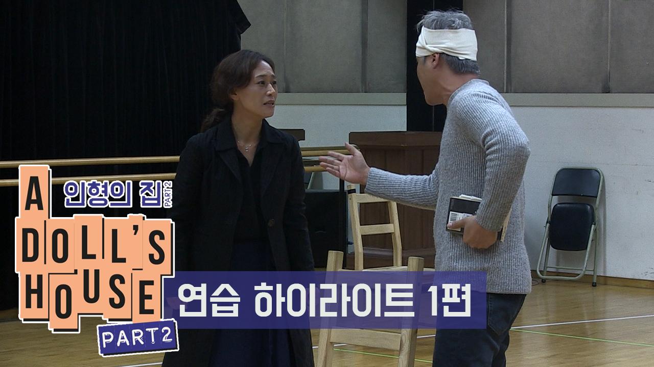 연극 '인형의 집' 연습 하이라이트 1편 - 우미화, 박호산 외