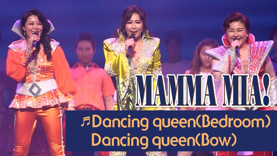 뮤지컬 '맘마미아' 2019 프레스콜 'Dancing queen' (Bedroom, Bow) - 최정원, 신영숙, 홍지민, 박준면, 오