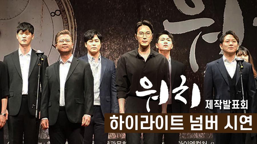 뮤지컬 '워치' 2019 제작발표회 넘버 시연 하이라이트 모음