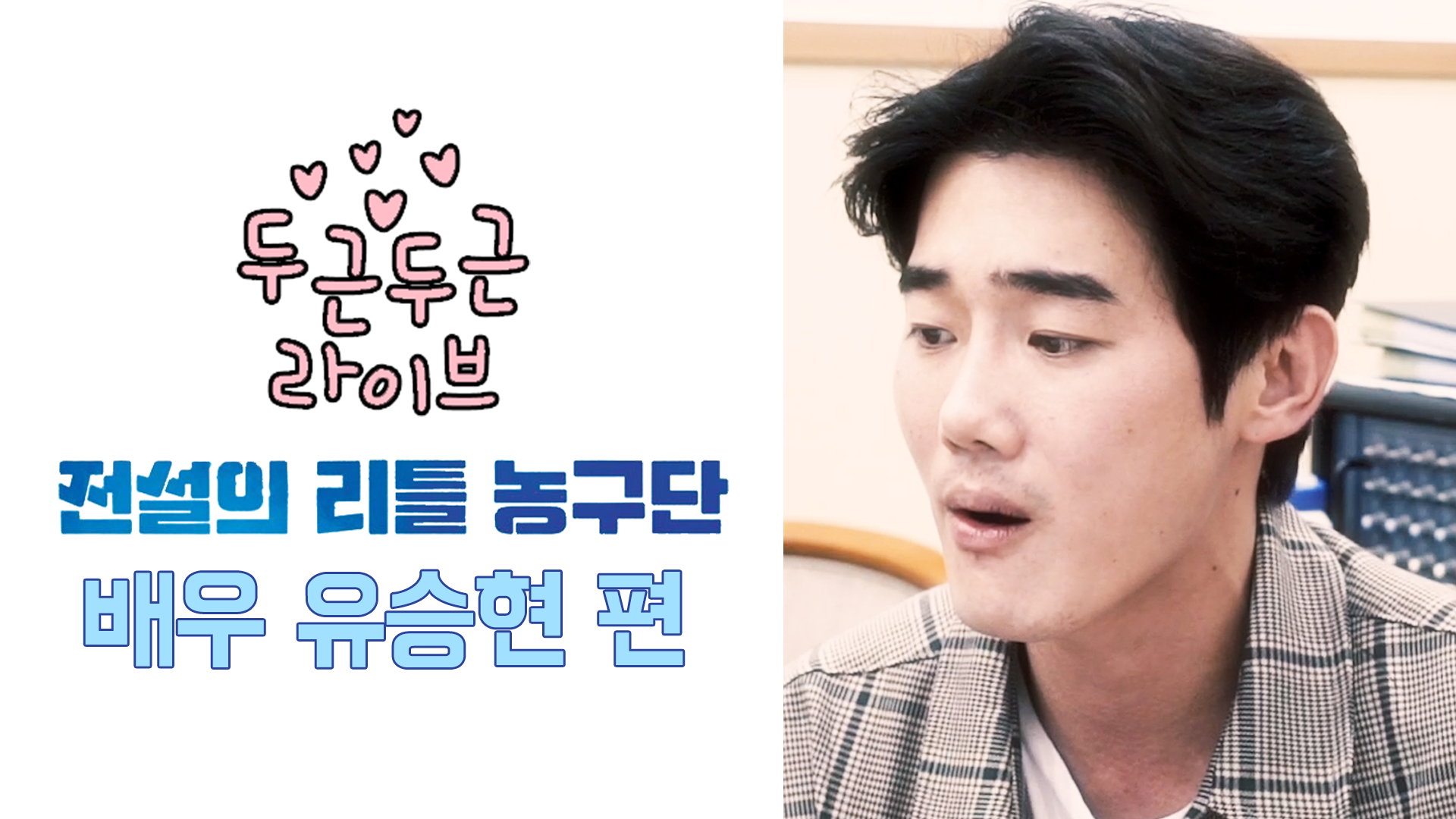 [두근두근 라이브] 뮤지컬 '전설의 리틀 농구단' 유승현 편
