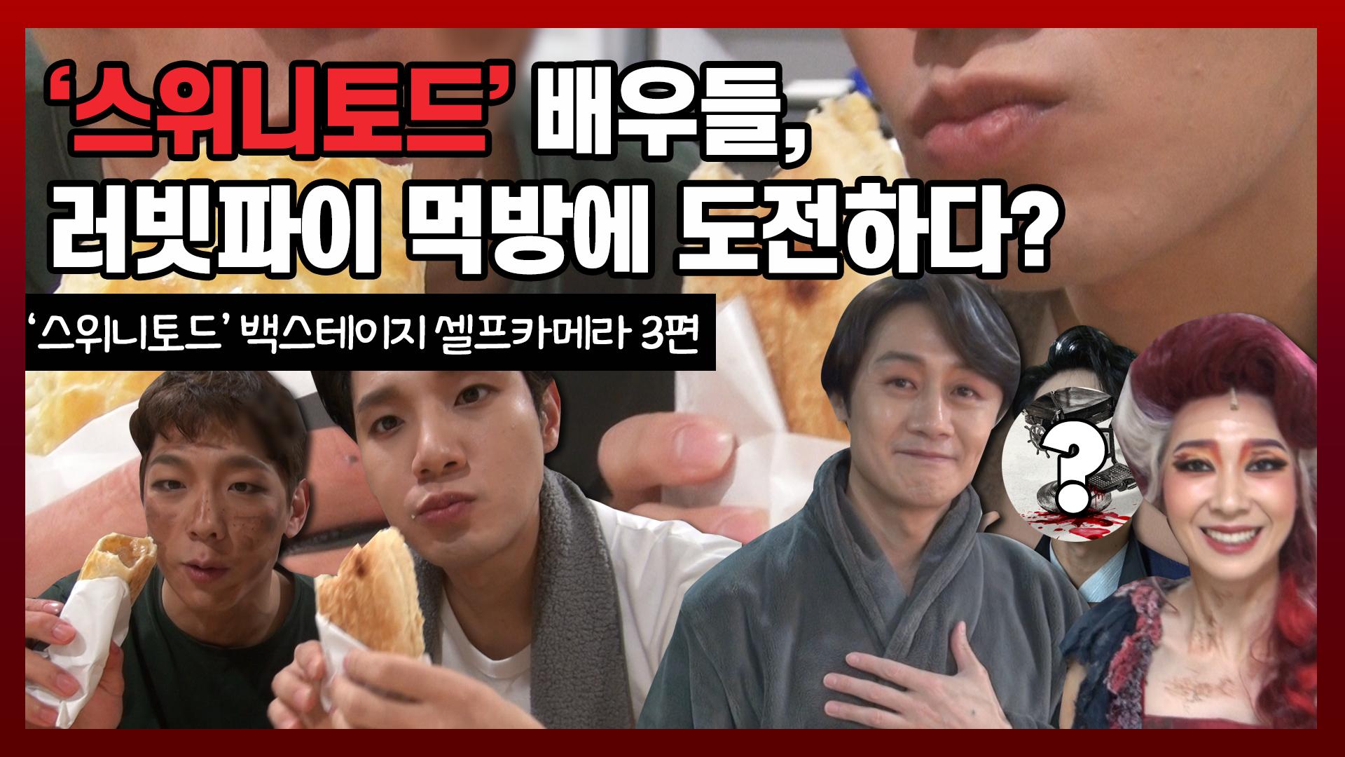 '스위니토드' 배우들, 러빗파이 먹방에 도전하다? ['스위니토드' 백스테이지 셀프카메라 3편]