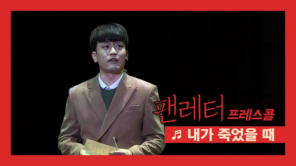 뮤지컬 '팬레터' 2019 프레스콜 '내..