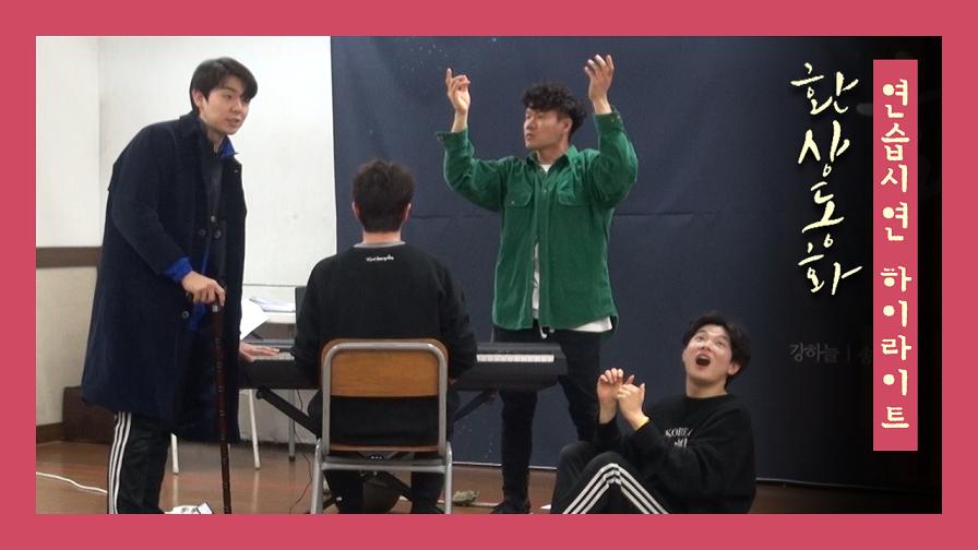 연극 '환상동화' 2019 연습 시연 하이라이트 - 송광일, 기세중, 원종환, 육현욱 외