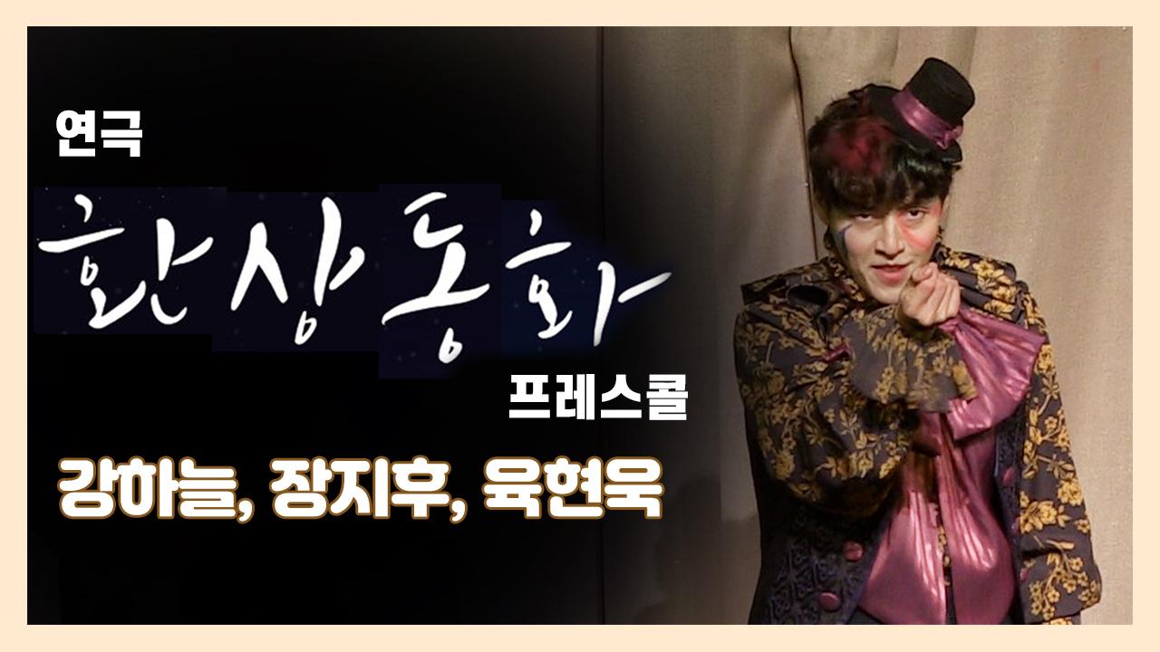 연극 '환상동화' 프레스콜 - 강하늘, 장지후, 육현욱