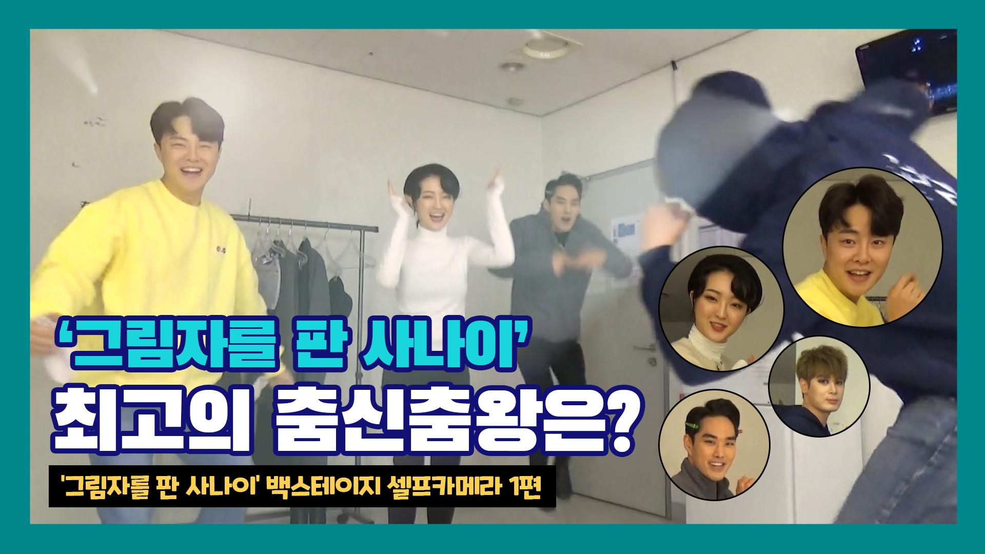 '그림자를 판 사나이' 최고의 춤신춤왕은? ['그림자를 판 사나이' 백스테이지 셀프카메라 1편]
