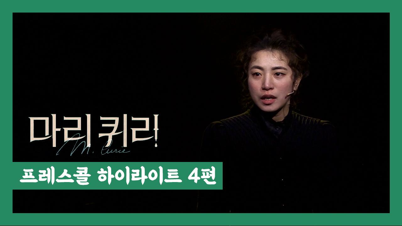 뮤지컬 '마리 퀴리' 2020 프레스콜 ..