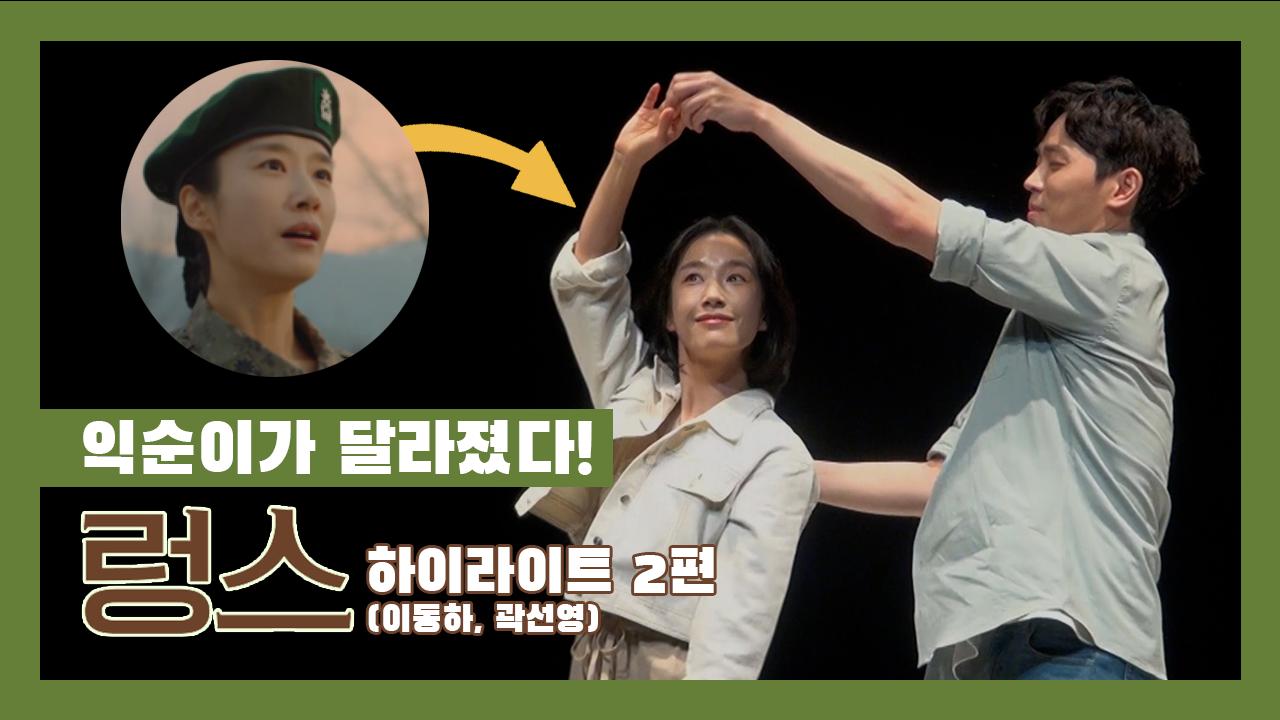 연극 '렁스' 2020 프레스콜 하이라..