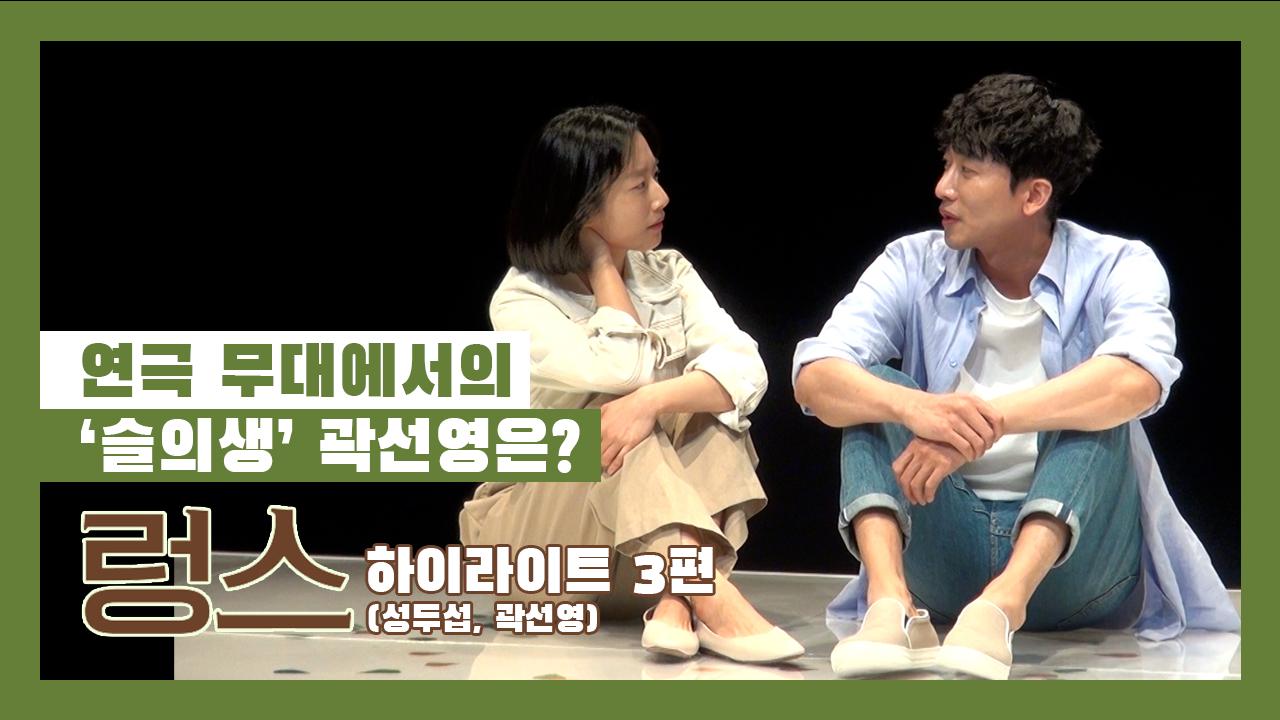 연극 '렁스' 2020 프레스콜 하이라이트 3편 - 성두섭, 곽선영