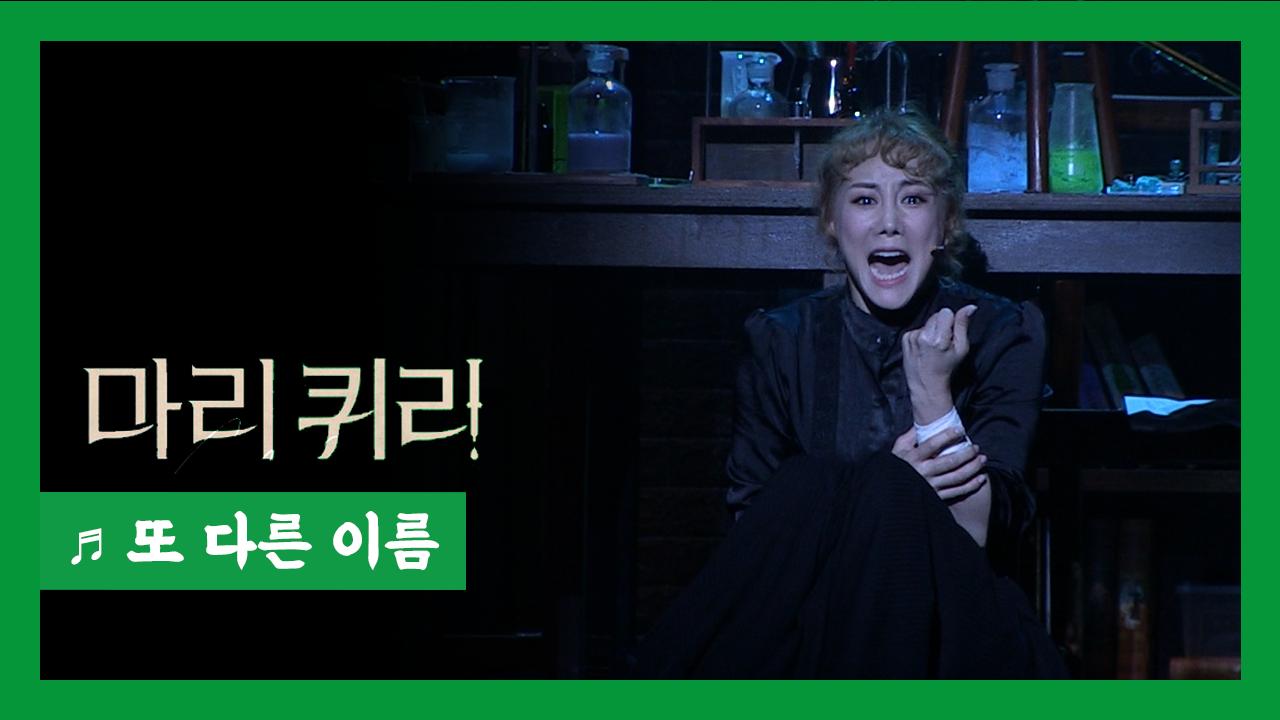 뮤지컬 '마리퀴리' 2020 프레스콜 '..