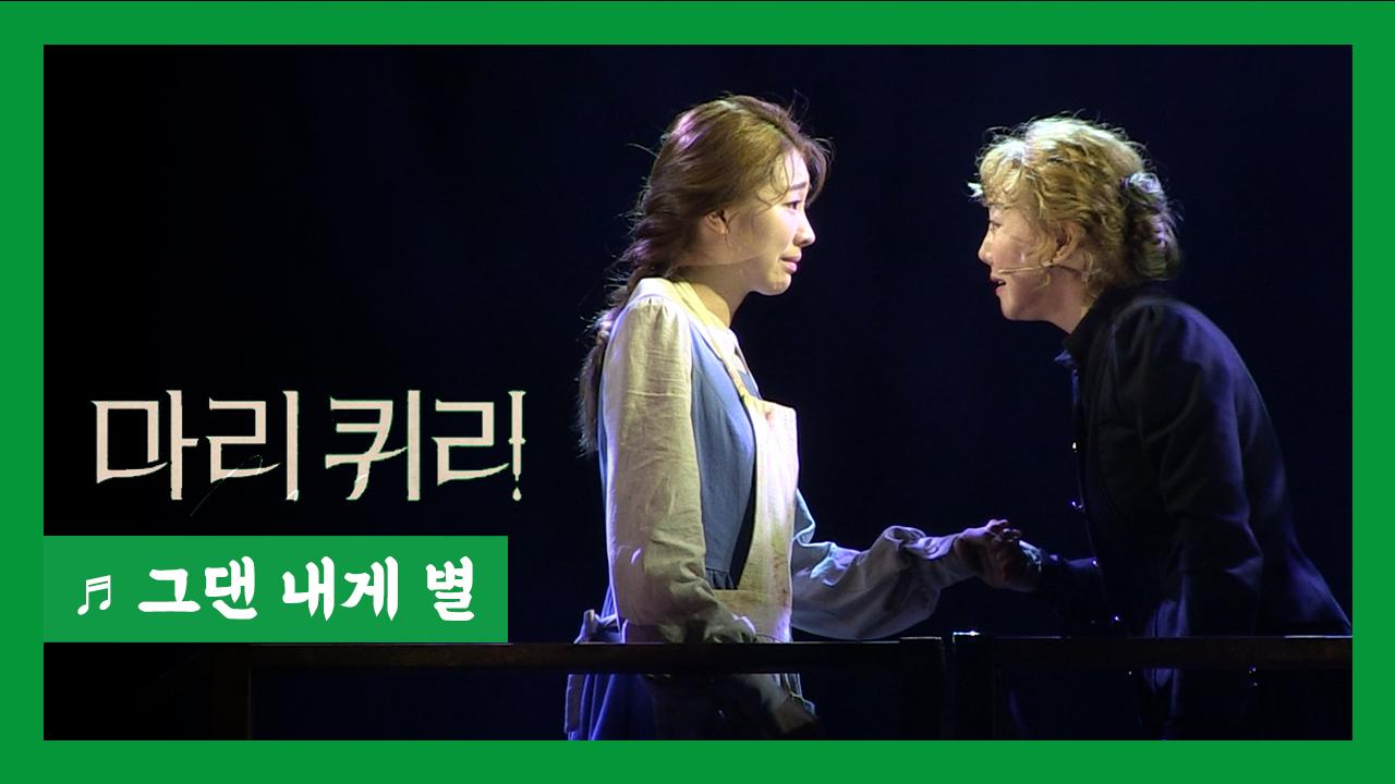 뮤지컬 '마리퀴리' 2020 프레스콜 '그댄 내게 별' - 김소향, 이봄소리 외