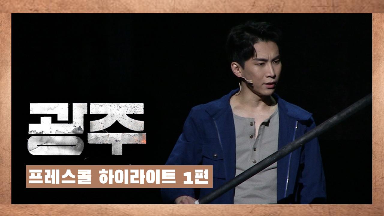 뮤지컬 '광주' 2020 프레스콜 하이라이트 1편 - 서은광, 김찬호, 정인지 외