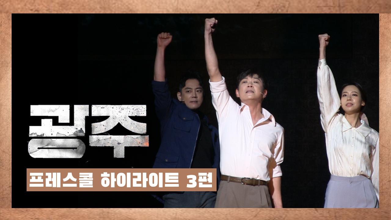 뮤지컬 '광주' 2020 프레스콜 하이..