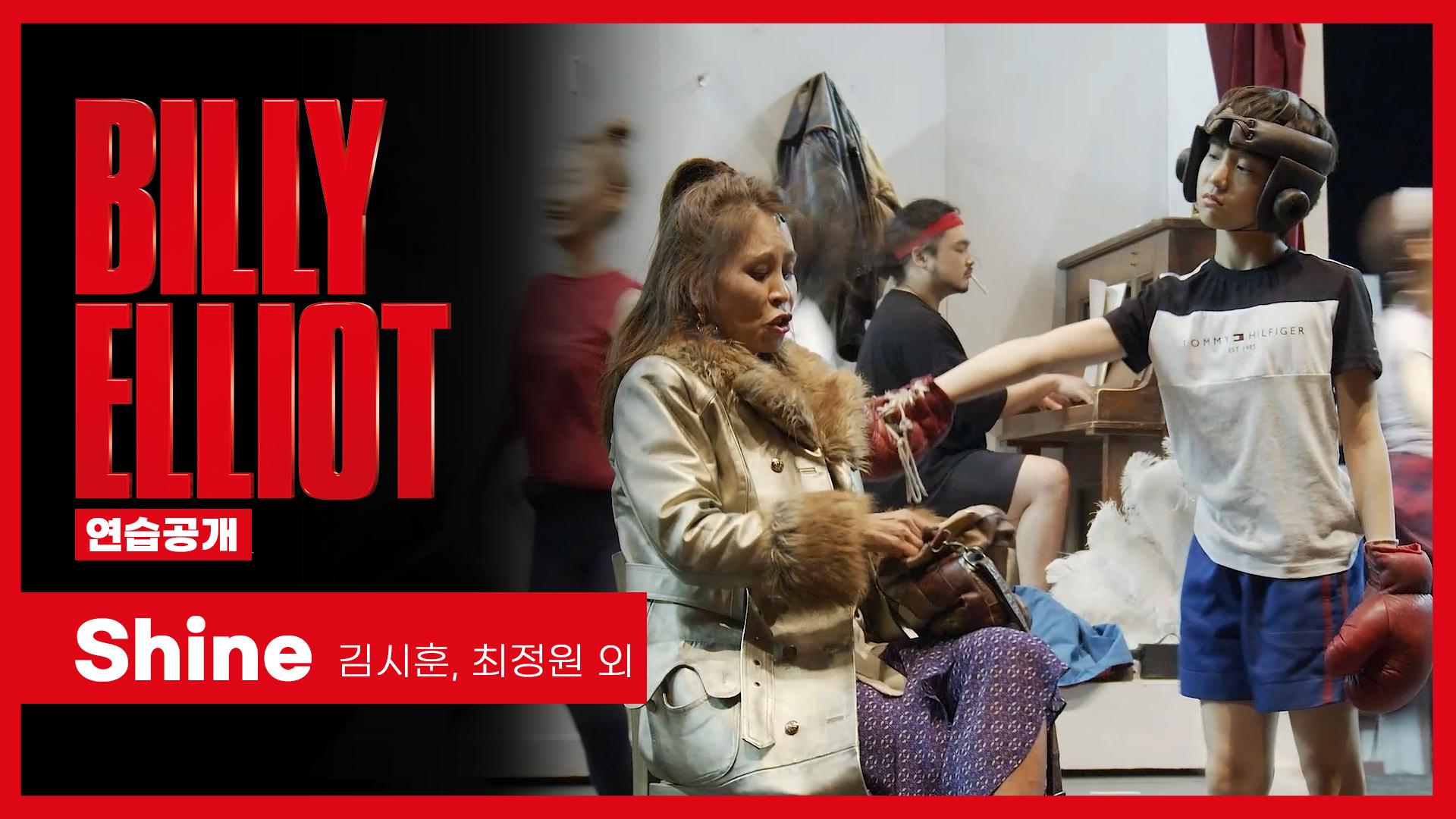 뮤지컬 '빌리 엘리어트' 2021 연습공개 'Shine' - 김시훈, 최정원 외