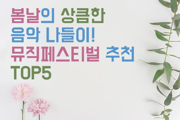 소리인생 45주년〈2017 김영임의 소리 '孝' 대공연〉- 고양 상품페이지 본창이동