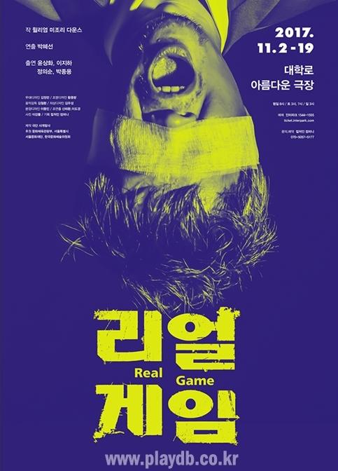 한국 드라마 같은 강렬한 매력! 연극 \
