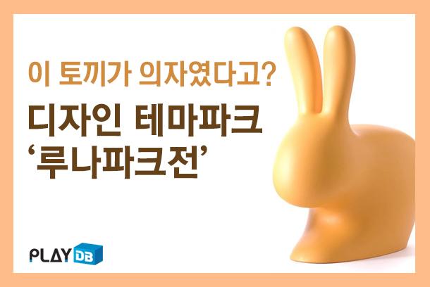 이 토끼가 의자였다고? 디자인 테마파크 '루나파크전'