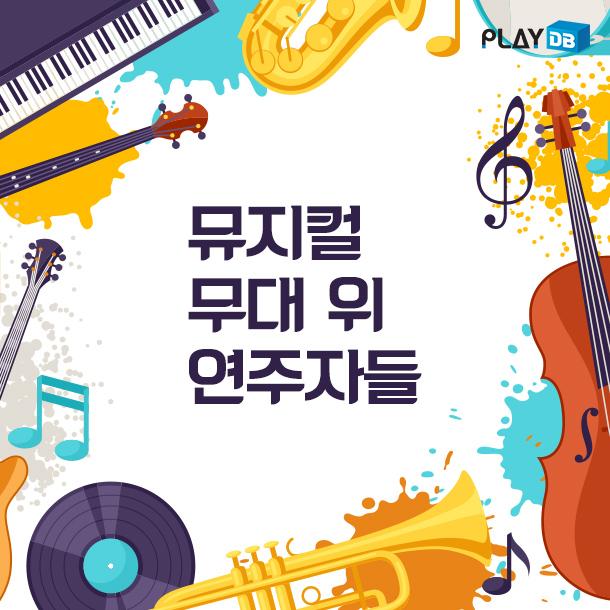 뮤지컬 무대 위 연주자들 (feat. '인터뷰'·'웃는 남자'·'판')