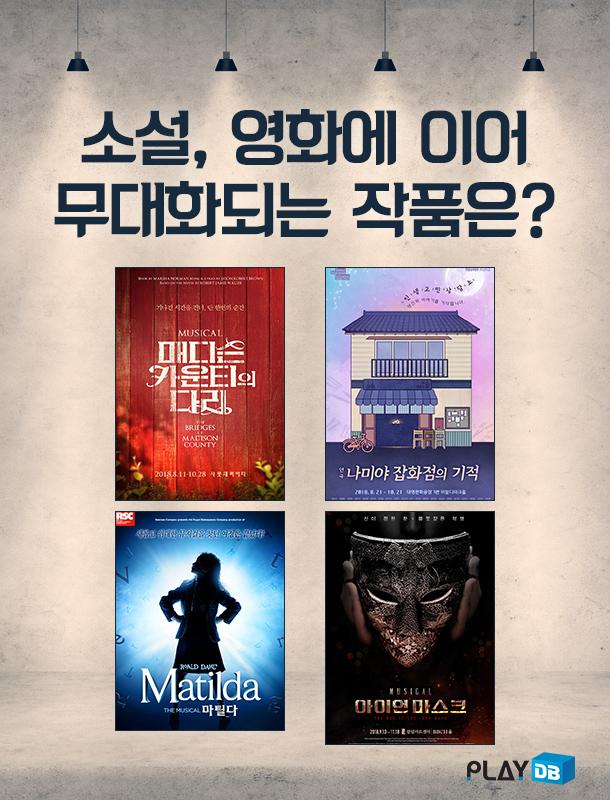 소설, 영화에 이어 새롭게 무대화되는 작품은?