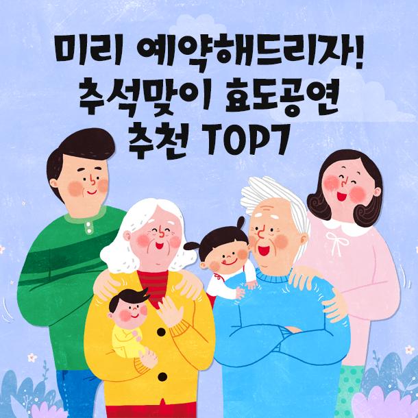 미리 예약해드리자! 추석맞이 효도공연 추천 TOP7